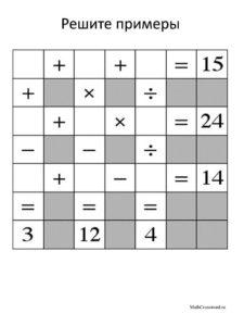 Математический кроссворд - квадрат