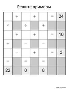 Математический кроссворд — квадрат